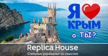 Представительство Replica House в Крыму.