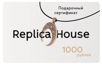 Сертификат номиналом 1000 руб