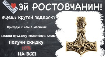 Промокод Ростов