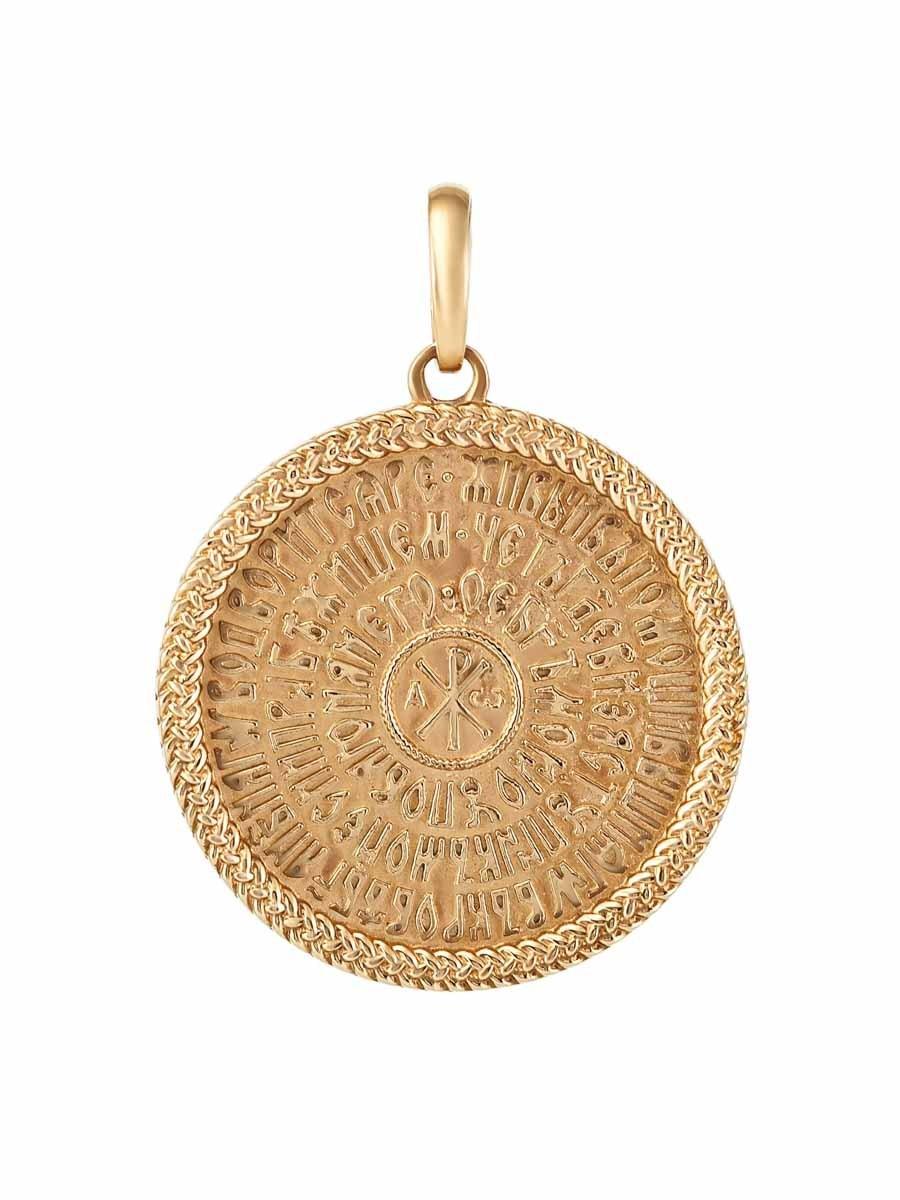 Православные украшения Псалом 90 подвеска из серебра foto-90-psalom-podveska-iz-serebra-s-pozolotoy-na-belom-fone-900-1200.jpg