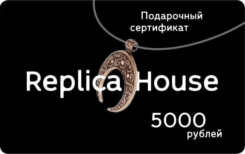 Подарочные сертификаты Подарочный сертификат 5000 рублей 5000.jpg